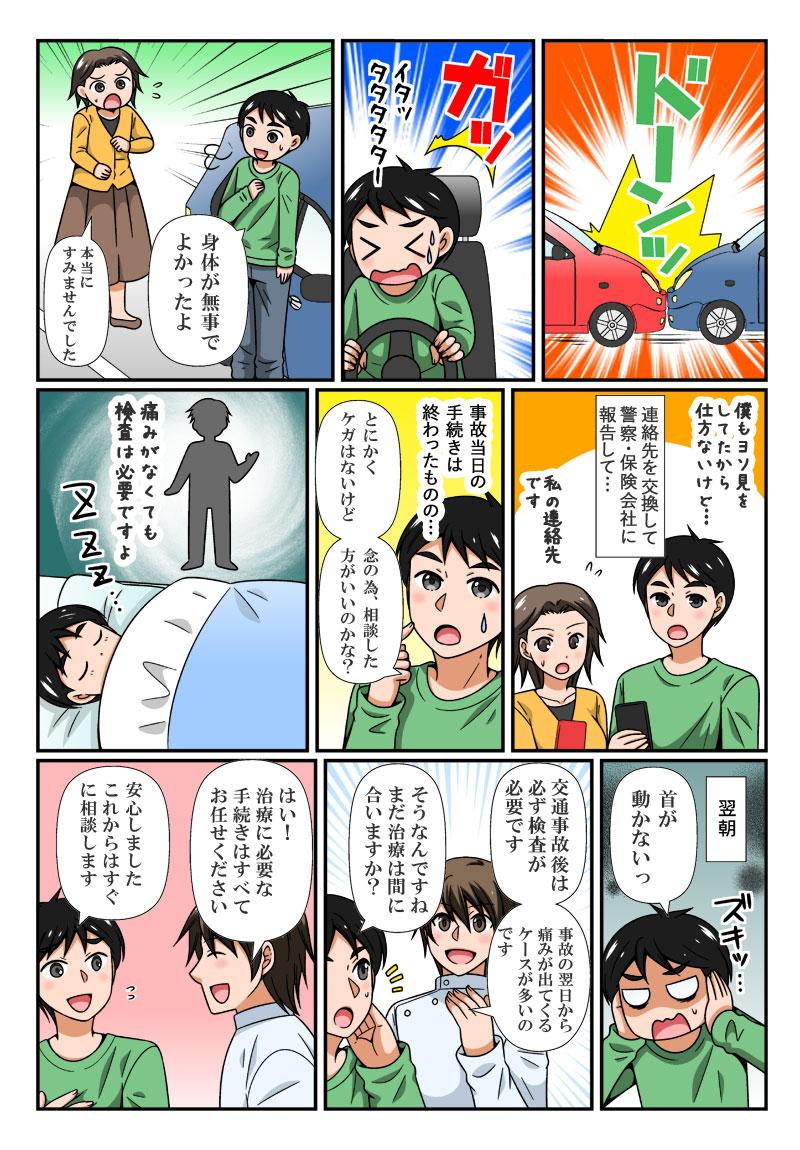 交通事故漫画1