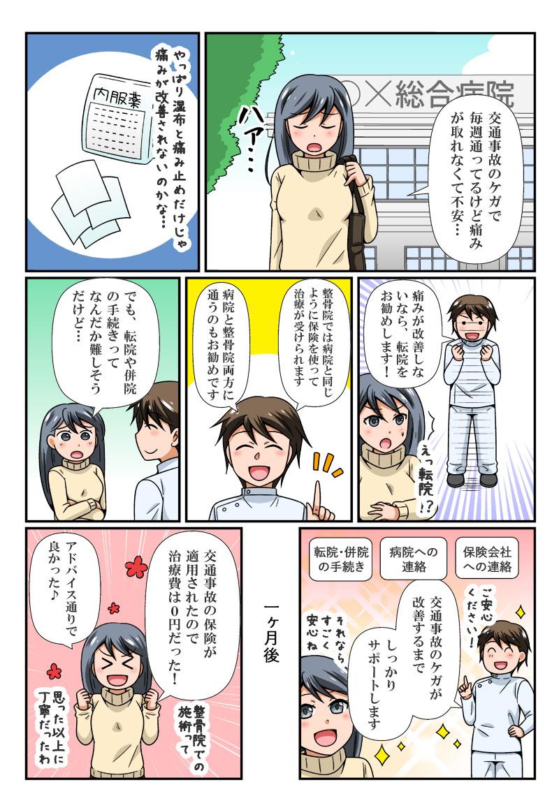 交通事故漫画2